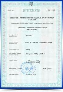 Лицензия компании ООО Экотехника