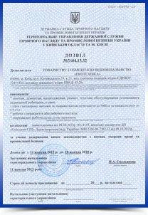 Разрешение №3604.13.32 компании ООО Экотехника
